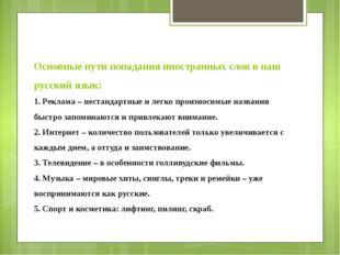 Основные пути попадания иностранных слов в наш русский язык: 1. Реклама – нес