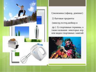 3) спортивные термины, а также названия некоторых игр или видов спортивных з