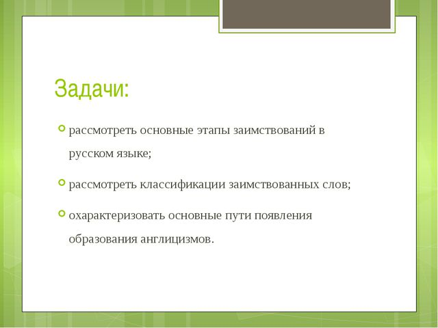 Задачи: рассмотреть основные этапы заимствований в русском языке; рассмотреть...