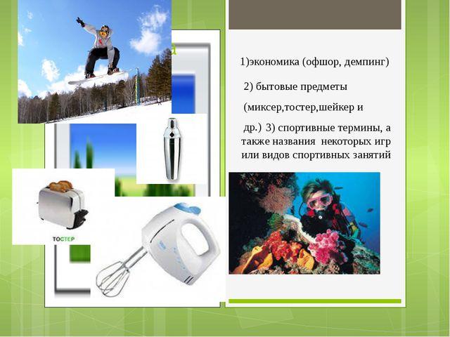 3) спортивные термины, а также названия некоторых игр или видов спортивных з...