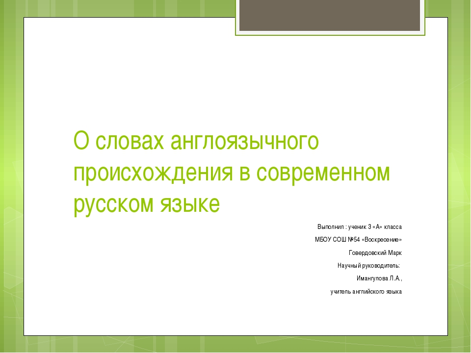 О словах англоязычного происхождения в современном русском языке Выполнил : у...