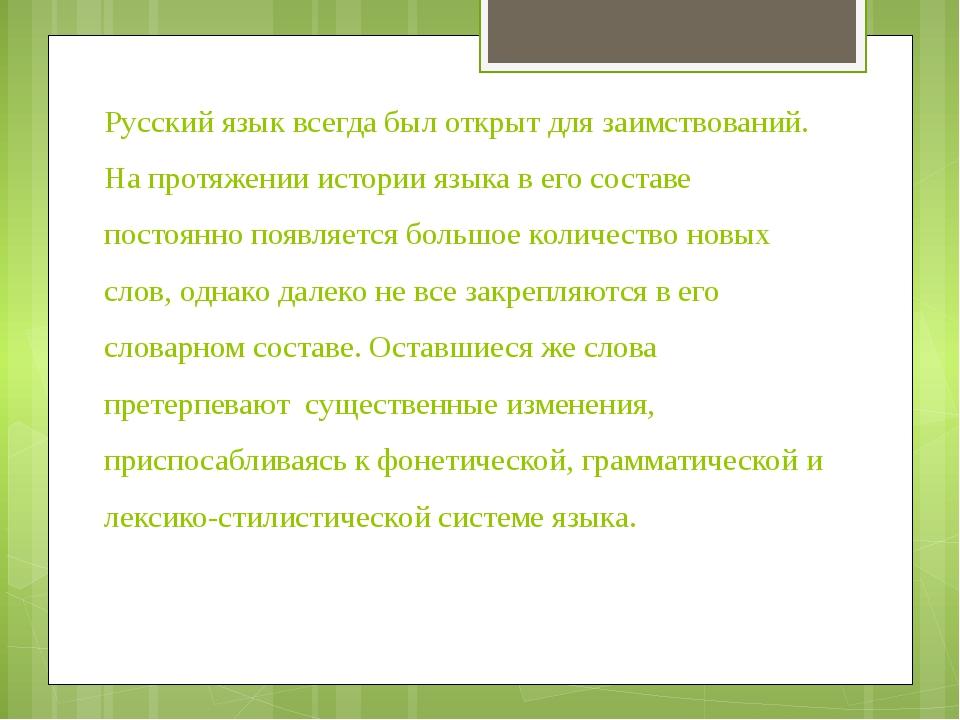 Русский язык всегда был открыт для заимствований. На протяжении истории языка...