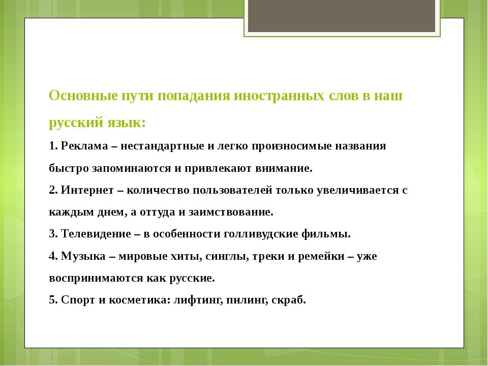 Основные пути попадания иностранных слов в наш русский язык: 1. Реклама – нес...