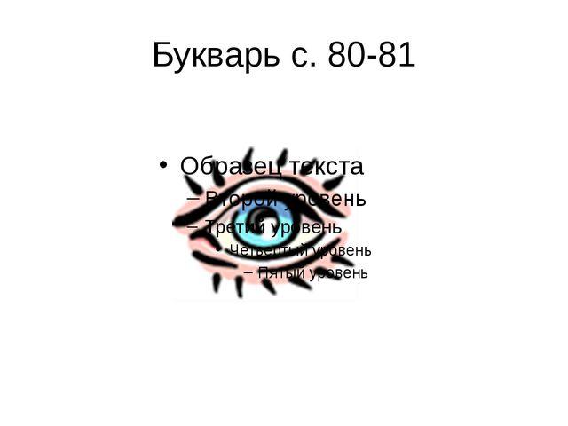 Букварь с. 80-81