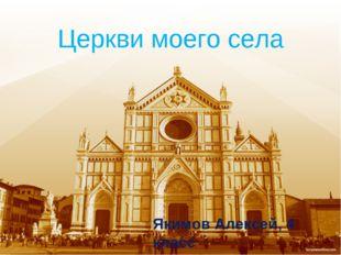 Церкви моего села Якимов Алексей, 4 класс