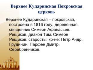 Верхнее Кударинская Покровская церковь Верхнее Кударинская – покровская, пост