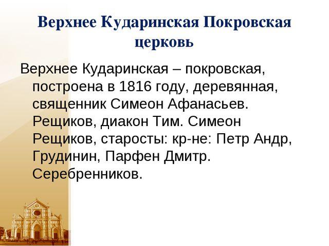 Верхнее Кударинская Покровская церковь Верхнее Кударинская – покровская, пост...