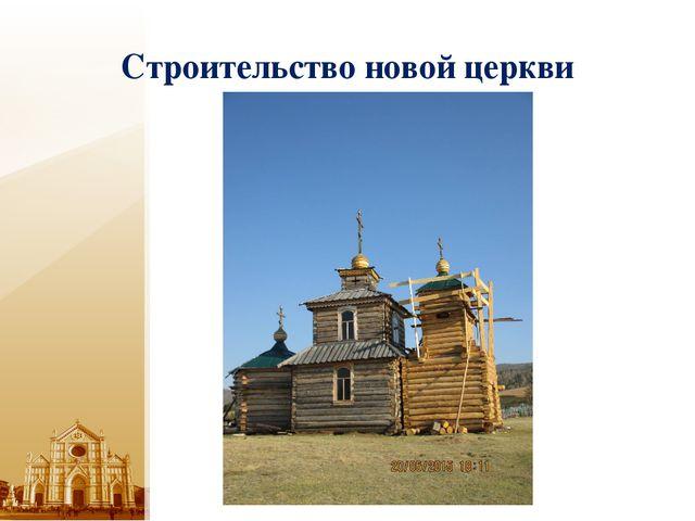 Строительство новой церкви