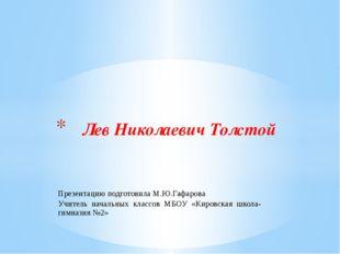 Презентацию подготовила М.Ю.Гафарова Учитель начальных классов МБОУ «Кировска