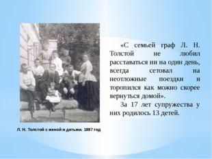Л.Н.Толстой с женой и детьми. 1887 год «С семьей граф Л. Н. Толстой не люби