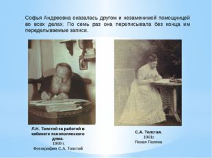 Л.Н. Толстой за работой в кабинете яснополянского дома. 1909 г. Фотография С.