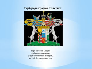 Герб внесен в Общий гербовник дворянских родов Российской империи, часть 2, 1