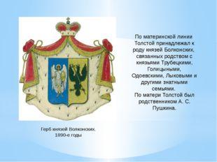 Герб князей Волконских. 1890-е годы По материнской линии Толстой принадлежал