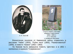 Стела в память участника обороны Севастополя 1854—1855гг. Л.Н.Толстого у ч