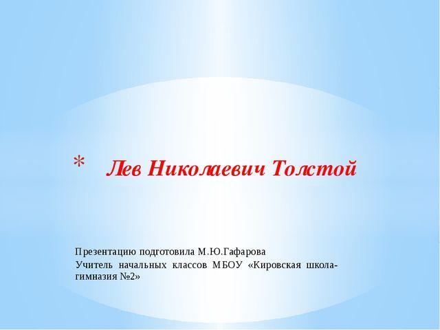 Презентацию подготовила М.Ю.Гафарова Учитель начальных классов МБОУ «Кировска...