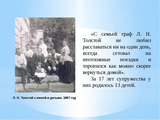 Л.Н.Толстой с женой и детьми. 1887 год «С семьей граф Л. Н. Толстой не люби...