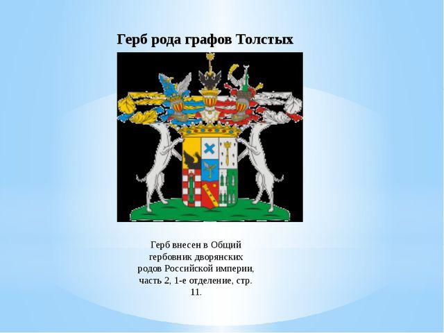 Герб внесен в Общий гербовник дворянских родов Российской империи, часть 2, 1...