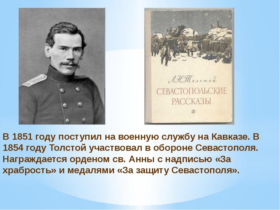 В 1851 году поступил на военную службу на Кавказе. В 1854 году Толстой участв...