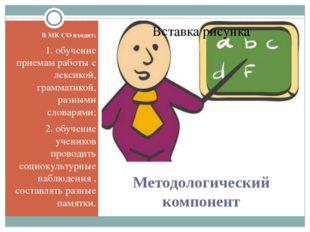 Методологический компонент В МК СО входит: 1. обучение приемам работы с лекси