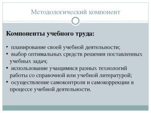 Методологический компонент Компоненты учебного труда: планирование своей учеб