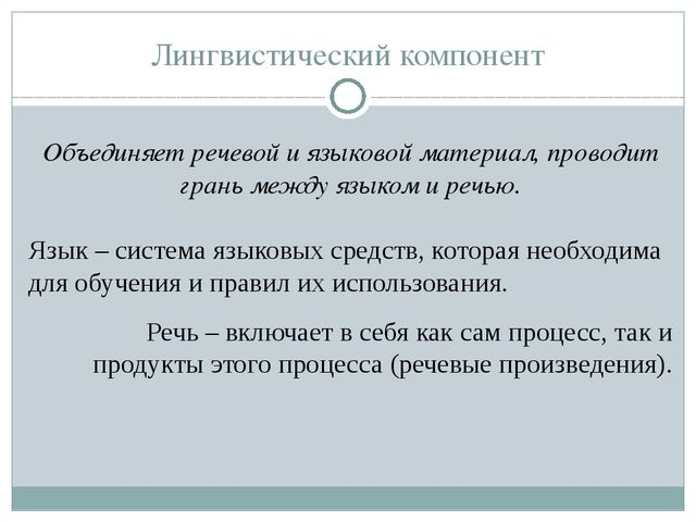 Лингвистический компонент Объединяет речевой и языковой материал, проводит гр...