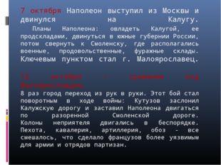 7 октября Наполеон выступил из Москвы и двинулся на Калугу. Планы Наполеона: