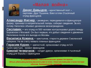 «Малая война» Денис Давыдов – единственный поэт – партизан. Друг Пушкина. Взя