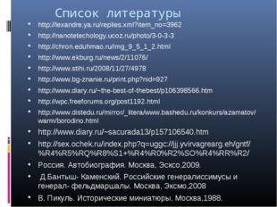 Список литературы http://lexandre.ya.ru/replies.xml?item_no=3962 http://nanot