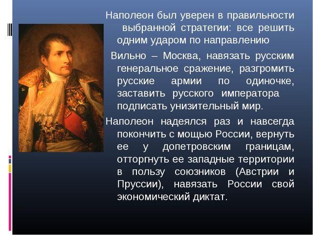 Наполеон был уверен в правильности выбранной стратегии: все решить одним удар...