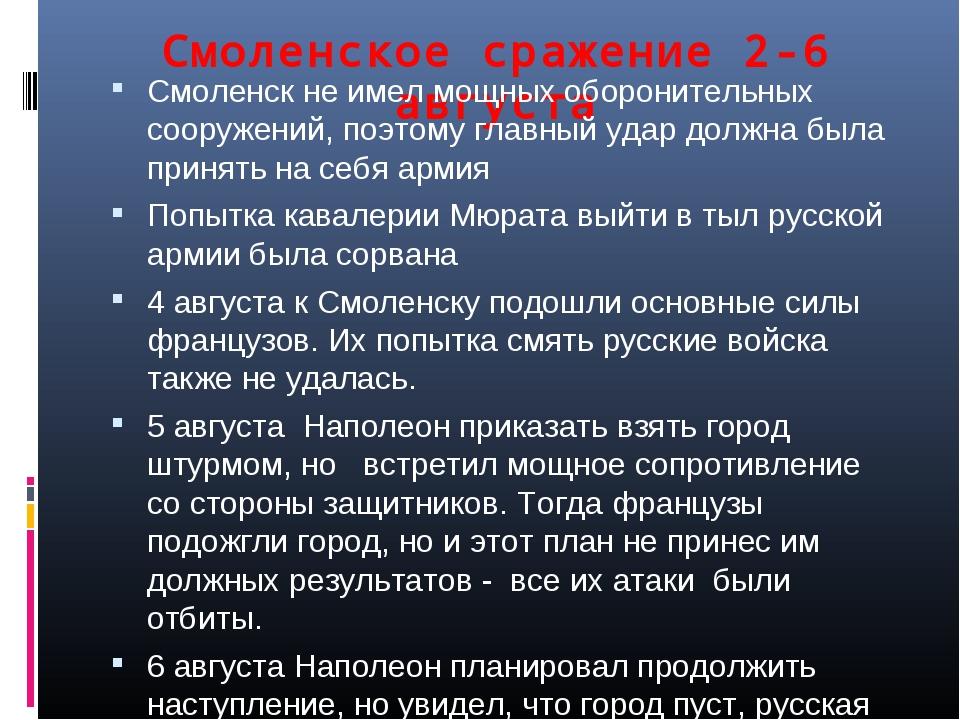 Смоленское сражение 2-6 августа Смоленск не имел мощных оборонительных сооруж...