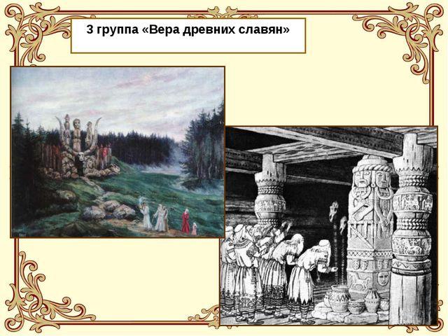 3 группа «Вера древних славян»