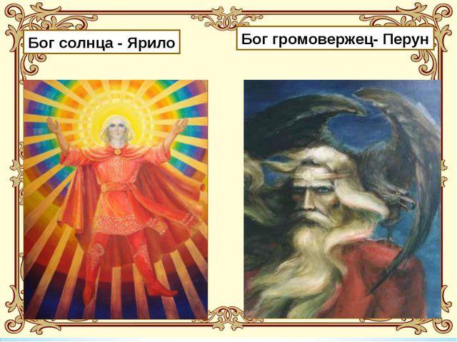 Бог солнца - Ярило Бог громовержец- Перун