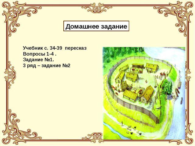 Домашнее задание Учебник с. 34-39 пересказ Вопросы 1-4 . Задание №1. 3 ряд –...