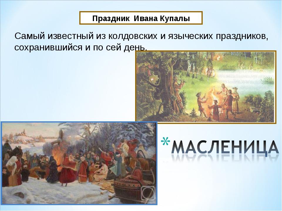 Праздник Ивана Купалы Самый известный из колдовских и языческих праздников, с...