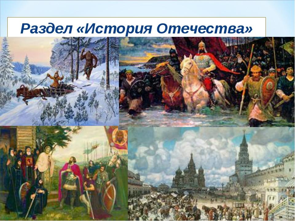 Раздел «История Отечества»
