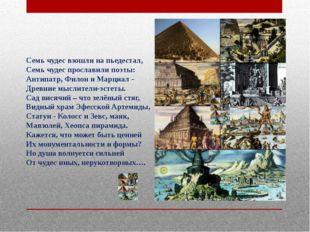 Семь чудес взошли на пьедестал, Семь чудес прославили поэты: Антипатр, Филон
