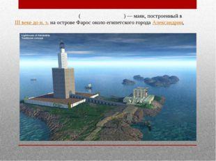 Александри́йский мая́к (Фа́росский маяк)— маяк, построенный в III веке дон.