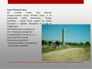 Храм богини Геры На острове Самос был широко распространен культ богини Геры,