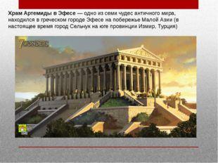 Храм Артемиды в Эфесе— одно из семи чудес античного мира, находился в грече