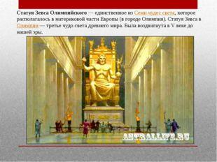 Статуя Зевса Олимпийского— единственное из Семи чудес света, которое распола