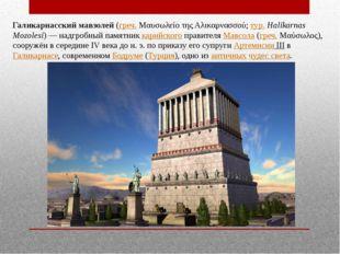 Галикарнасский мавзолей (греч. Μαυσωλείο της Αλικαρνασσού; тур. Halikarnas Mo