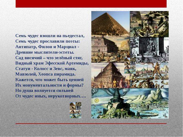 Семь чудес взошли на пьедестал, Семь чудес прославили поэты: Антипатр, Филон...