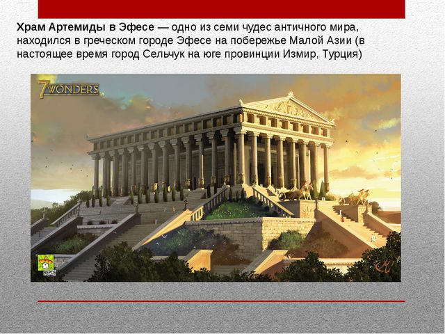 Храм Артемиды в Эфесе— одно из семи чудес античного мира, находился в грече...