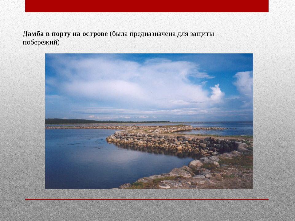 Дамба в порту на острове (была предназначена для защиты побережий)