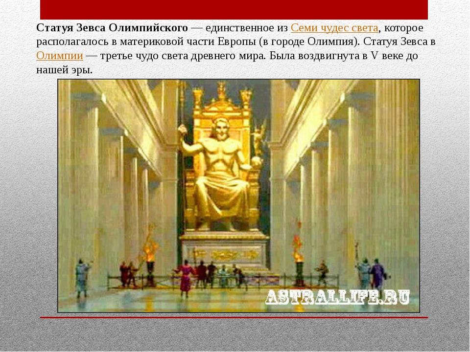 Статуя Зевса Олимпийского— единственное из Семи чудес света, которое распола...