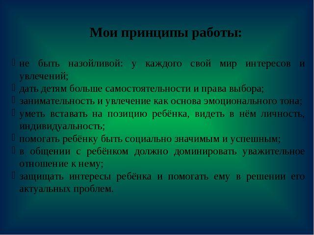 Мои принципы работы: не быть назойливой: у каждого свой мир интересов и увл...