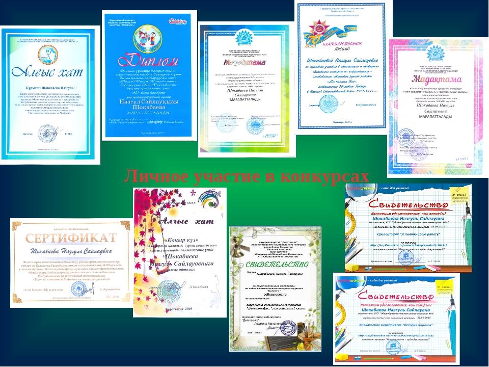 Личное участие в конкурсах