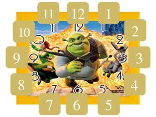 тугыз 9 ун 10 Ун бер 11 Ун ике 12 бер 1 ике 2 сигез 8 алты 6 биш 5 дүрт 4 өч