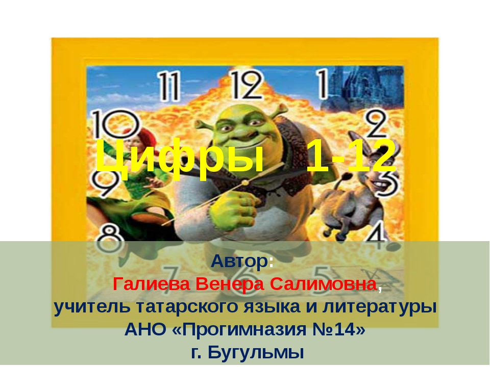 Цифры 1-12 Автор: Галиева Венера Салимовна, учитель татарского языка и литера...