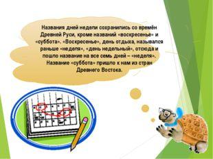 Названия дней недели сохранились со времён Древней Руси, кроме названий «вос